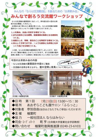 みんなで創ろう交流館ワークショップ @ あおぞらこども園 サロン「ふらっと」 | 楢葉町 | 福島県 | 日本
