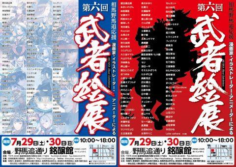 第六回 武者絵展 @ 野馬追通り銘醸館 | 南相馬市 | 福島県 | 日本