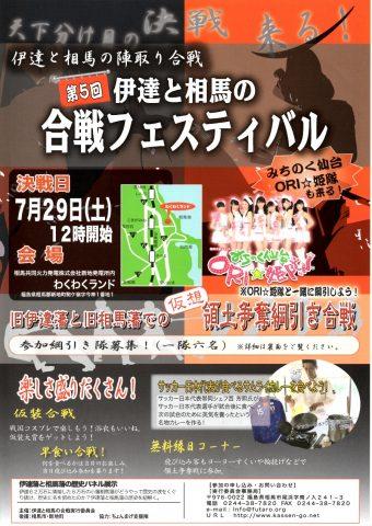 第5回 伊達と相馬合戦フェスティバル @ 新地発電所内わくわくランド | 新地町 | 福島県 | 日本