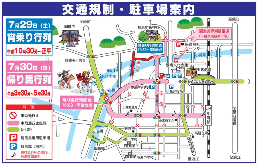 2017年7月29日(土)「宵乗り」南相馬市小高区内