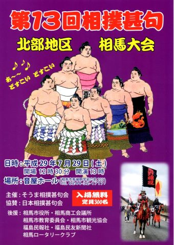 第13回相馬甚句 北部地区 相馬大会 @ 音屋ホール | 相馬市 | 福島県 | 日本