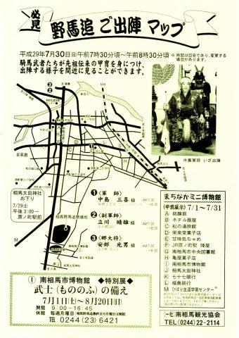 必見 野馬追御出陣 @ 栄町三丁目 フレンドパーク | 南相馬市 | 福島県 | 日本
