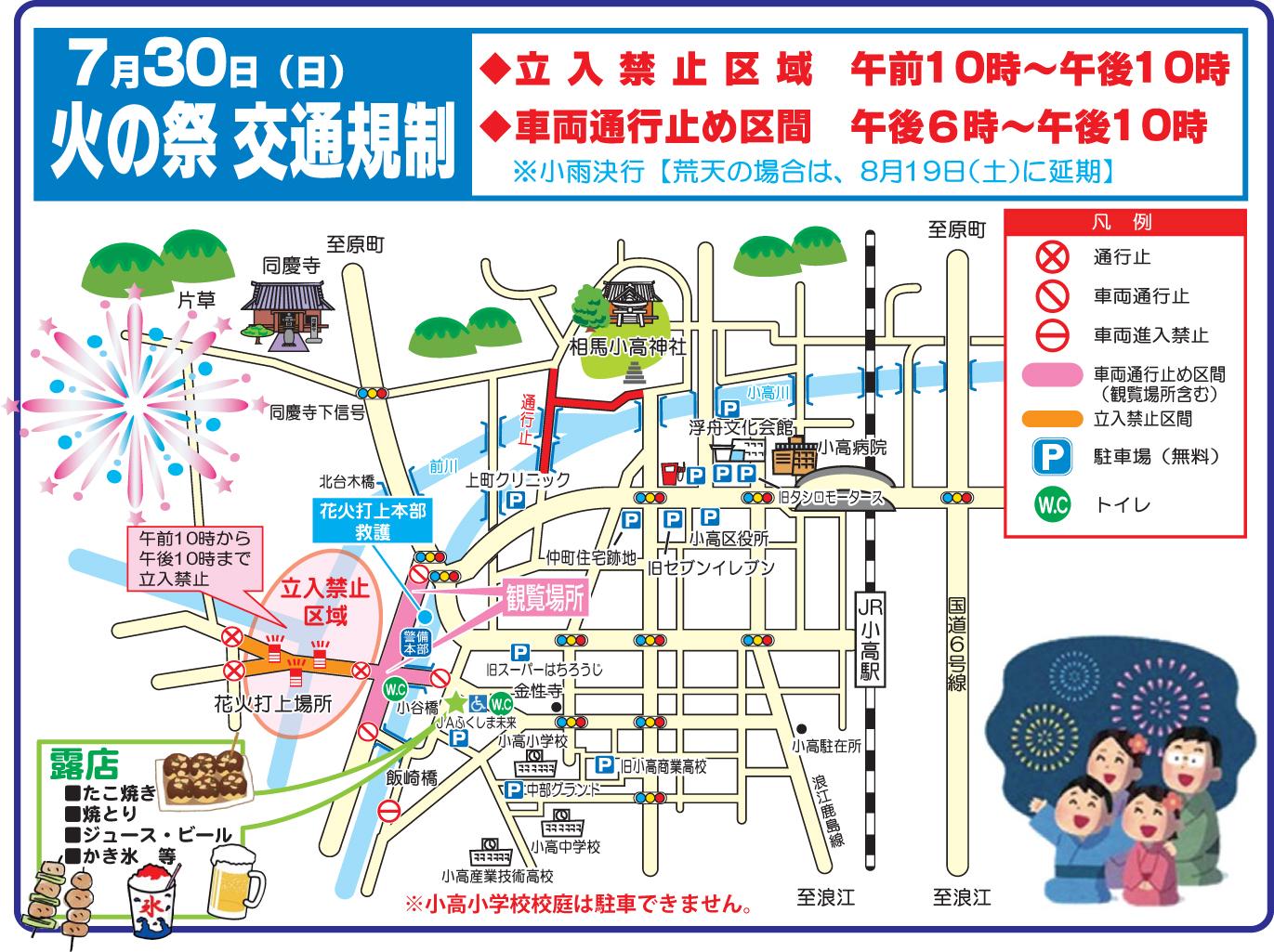 2017年7月30日(日)南相馬市小高区内(火の祭)