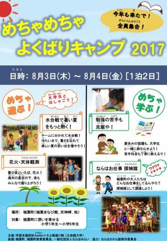 めちゃめちゃよくばりキャンプ 2017 @ 楢葉まなび館、天神岬 | 楢葉町 | 福島県 | 日本