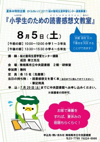 小学生のための読書感想文教室 @ 南相馬市立中央図書館 2階 研修室 | 南相馬市 | 福島県 | 日本