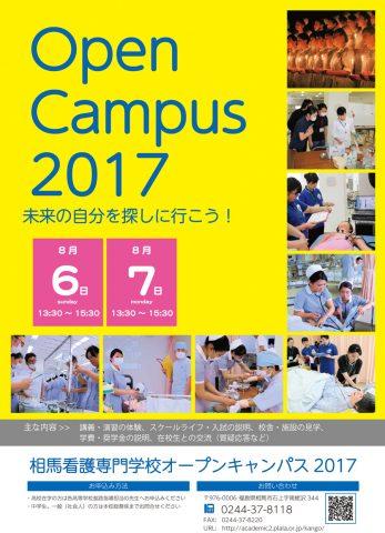 相馬看護専門学校オープンキャンパス 2017 @ 相馬看護専門学校 | 相馬市 | 福島県 | 日本