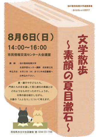 文学散歩~素顔の夏目漱石~ @ 南相馬市民情報交流センター 2F大会議室 | 南相馬市 | 福島県 | 日本