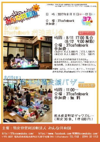 熊本地震支援バザー @ 37cafe@park | 南相馬市 | 福島県 | 日本