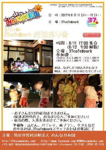 37cafe@parkお泊まり会 @ 37cafe@park | 南相馬市 | 福島県 | 日本