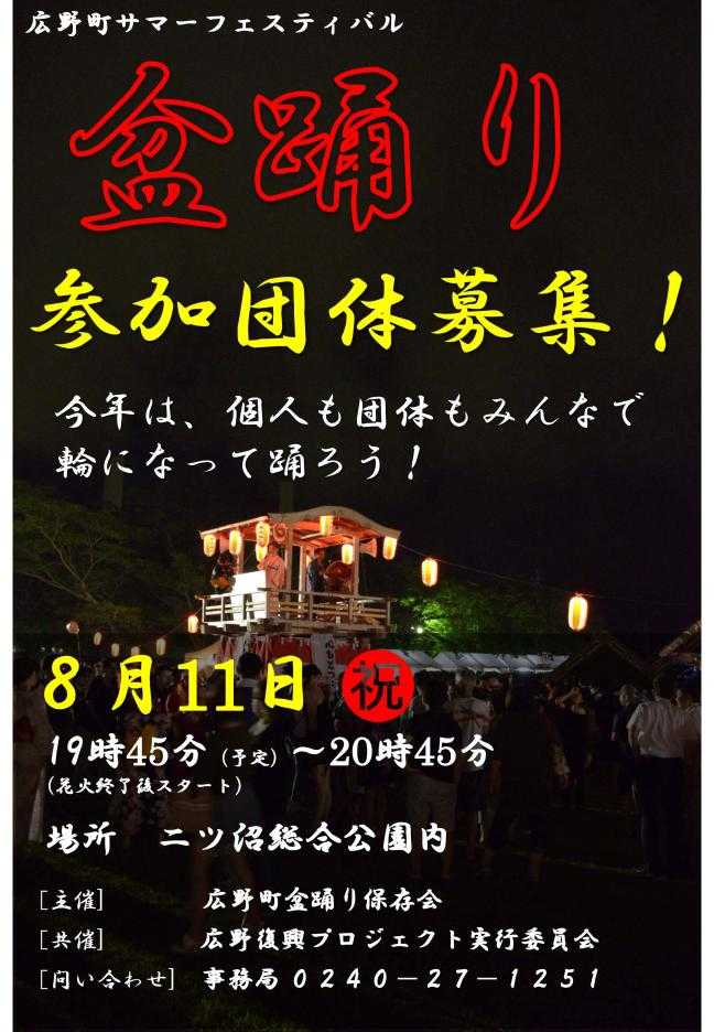 広野町サマーフェスティバル2017