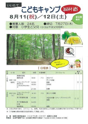 いいたて こどもキャンプ @ フォレストパークあだたら | 大玉村 | 福島県 | 日本