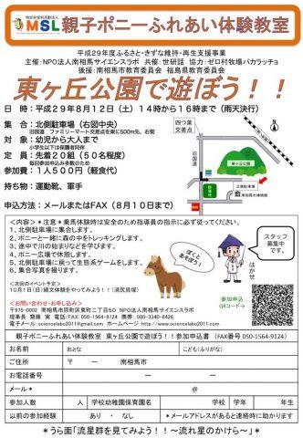 親子ポニーふれあい体験教室 @ 東ヶ丘公園 | 日本