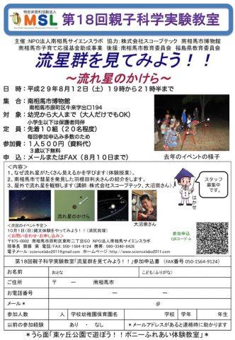 第18回 親子科学実験教室 @ 南相馬市博物館 | 南相馬市 | 福島県 | 日本