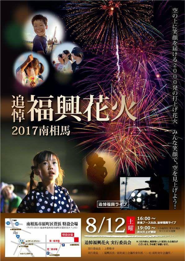 2017.8.12追悼福興花火2017南相馬
