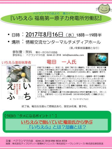 ベテランママの会 夏のイベント『いちえふ 福島第一原子力発電所労働記』 @ 南相馬市民情報交流センター マルチメディアホール | 南相馬市 | 福島県 | 日本