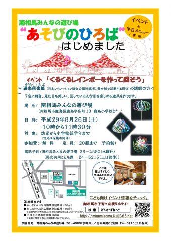 くるくるレインボーを作って回そう @ 南相馬みんなの遊び場 | 南相馬市 | 福島県 | 日本