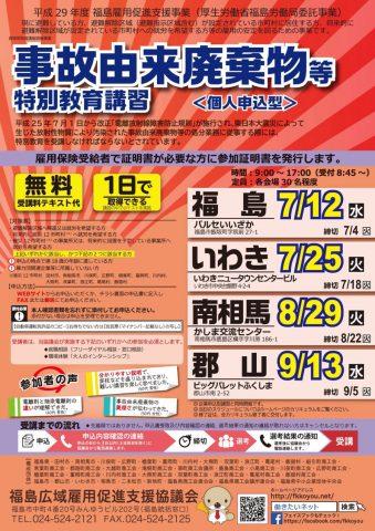 事故由来廃棄物等特別教育講習 @ かしま交流センター | 日本