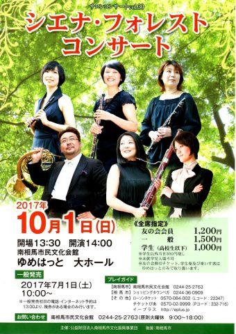 シエナ・フォレスト コンサート @ ゆめはっと 大ホール   南相馬市   福島県   日本