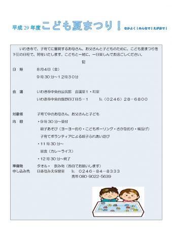 こども夏まつり @ いわき市中央台公民館 | いわき市 | 福島県 | 日本