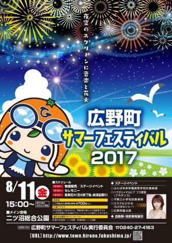 広野町サマーフェスティバル2017 @ 二ツ沼総合公園 | 広野町 | 福島県 | 日本