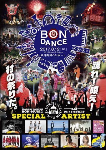 2017 BON-DANCE @ 川内村ヘリポート | 川内村 | 福島県 | 日本