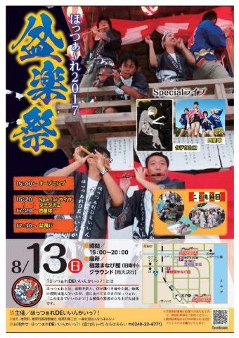 ほっつぁ~れ2017 盆楽祭 @ 楢葉まなび館 グラウンド | 楢葉町 | 福島県 | 日本