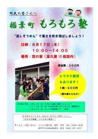 楢葉町 もろもろ塾 @ サポートセンター空の家 | いわき市 | 福島県 | 日本