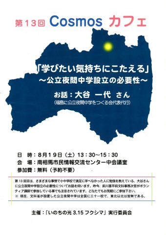 第13回 Cosmos カフェ @ 南相馬市民情報交流センター 中会議室 | 南相馬市 | 福島県 | 日本