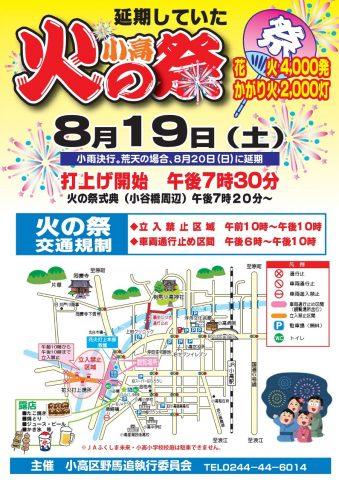 火の祭 @ 小高区前川周辺 | 南相馬市 | 福島県 | 日本