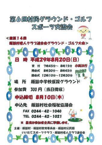 第6回 村民グラウンド・ゴルフスポーツ交流会 @ 飯舘中学校仮設グラウンド | 福島市 | 福島県 | 日本