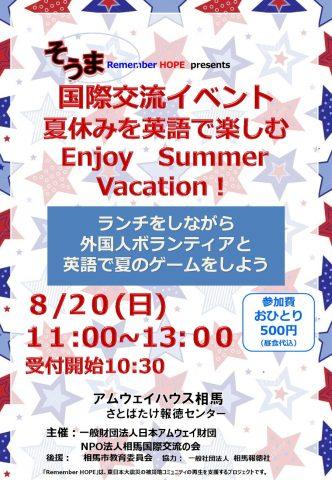 そうま国際交流イベント 夏休みを英語で楽しむ @ アムウェイハウス相馬 さとばたけ報徳センター | 日本