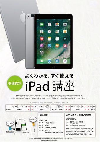 よくわかる、すぐ使える。iPad講座 @ ITセンター | 南相馬市 | 福島県 | 日本