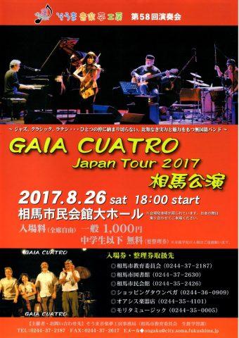 GAIA CUATRO Japan Tour 2017 相馬公演 @ 相馬市民会館 大ホール | 相馬市 | 福島県 | 日本