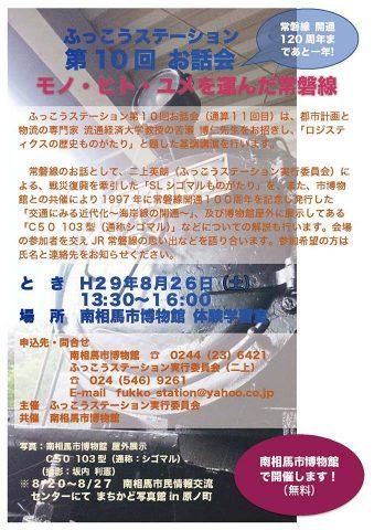 ふっこうステーション第10回おはなし会「モノ・ヒト・ユメを運んだ常磐線」 @ 南相馬市博物館 体験実習室 | 南相馬市 | 福島県 | 日本