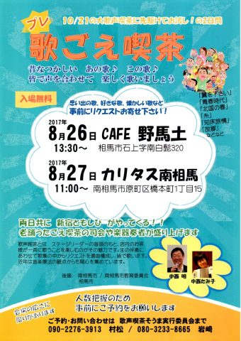 歌ごえ喫茶 @ CAFE 野馬土 | 相馬市 | 福島県 | 日本
