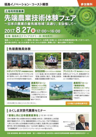 先端農業技術体験フェア~日本の農業の最先進地域「浜通り」を目指して~ @ 福島県立テクノアカデミー浜 | 南相馬市 | 福島県 | 日本