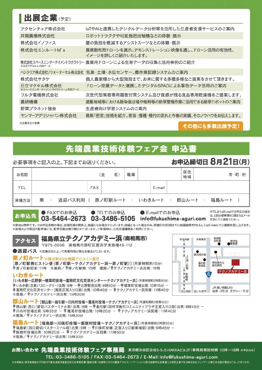先端農業技術体験フェア~日本の農業の最先進地域「浜通り」を目指して~
