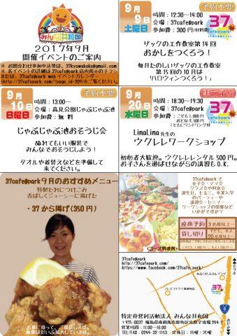 LinaLina先生のウクレレワークショップ(2017/9/20) @ 37cafe@park | 南相馬市 | 福島県 | 日本