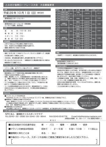 とみおか復興ロードレース大会 @ 富岡町総合スポーツセンター | 富岡町 | 福島県 | 日本