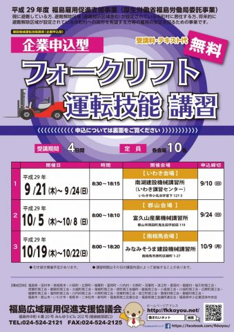 フォークリフト運転技能講習 @ みなみそうま建設機械講習所 | 南相馬市 | 福島県 | 日本