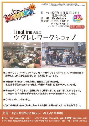 LinaLina先生のウクレレワークショップ(2017/11/22) @ 37cafe@park | 南相馬市 | 福島県 | 日本