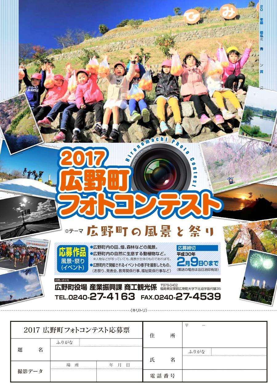 「2017広野町フォトコンテスト」