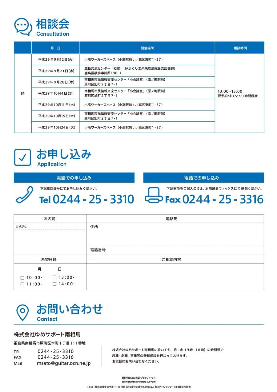 『相双ゆめ起業プロジェクト』起業相談会