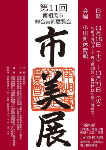 第11回 南相馬市総合美術展覧会 @ 小川町体育館 | 南相馬市 | 福島県 | 日本
