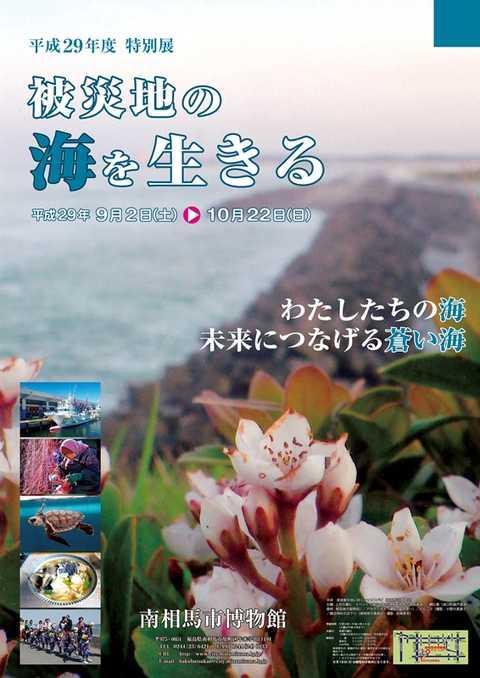 2017.9.2~10.22minamisoma_museum001平成29年度南相馬市博物館特別展「被災地の海を生きる ―わたしたちの海 未来につなげる蒼い海―」