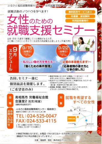 女性のための就職支援セミナー @ 南相馬市労働福祉会館 会議室2 託児(和室) | 南相馬市 | 福島県 | 日本