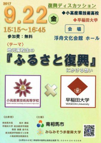 地元高校生の『ふるさと復興』にかける想い @ 浮舟文化会館 ホール | 南相馬市 | 福島県 | 日本