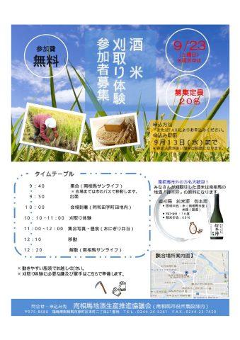 酒米刈取り体験 @ サンライフ南相馬 | 南相馬市 | 福島県 | 日本