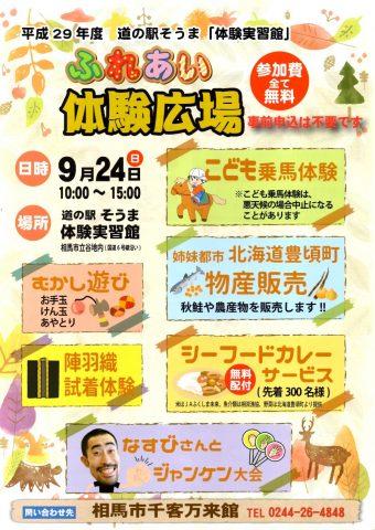 ふれあい体験広場 @ 道の駅そうま 体験実習館 | 相馬市 | 福島県 | 日本