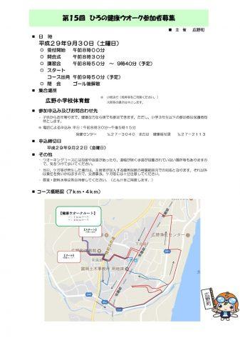 第15回 ひろの健康ウオーク @ 広野小学校体育館 | 広野町 | 福島県 | 日本
